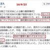続・ネトウヨ情報で動く恥ずかしい政治家: 佐藤正久
