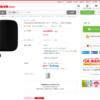 家電量販店でHomePodが8千円オフとなる期間限定セール【更新】