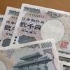 二千円札が気になってしょうがない(お題:「好きなブログ」)