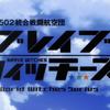 ブレイブウィッチーズ 撃墜・被撃墜まとめ(1~3話)
