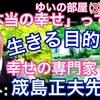【ゆいの部屋3】ゲスト:筬島正夫先生 何のために生きてる? 幸せって何だろう?