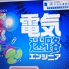 チャレンジウェブの【IT・プログラミング教育】~進研ゼミ小学講座の会員サイト