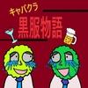 【夜のお店】黒服物語~個性豊かなボーイ達~