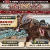第139回公式狩猟大会開催!