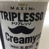 「MAXIM トリプレッソ クリーミー」濃厚な味とコク