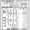 ピエール・カルダン・ジャパン株式会社 第23期決算公告