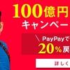 PayPayの40分の1の全額キャッシュバックで2万円がマジに当たった