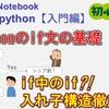 【解説動画あり】Pythonの条件分岐if elseの使い方|Python超入門シリーズ【第15回】