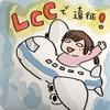 オタク女子の節約術!飛行機(LCC)での遠征まとめ