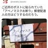 日本共産党の渡部和子市議 「アベノマスクお断り」の自作自演を疑われ逃亡 ワッポン事件
