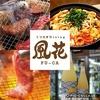 【オススメ5店】長浜市・彦根市(滋賀)にある創作料理が人気のお店