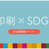 【SDGsで印刷物を作ろう!】琵琶湖環境ペーパーを紹介します