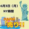 【6/3NY時間】ドル円1時間足ブレイクで再度108円割れへトライ!!
