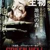 グリーン・ヘル/マウス 終わらない戦禍