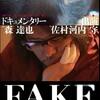 映画部活動報告「FAKE」