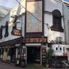 【喫茶店ログ】東京(ルアン、ドルチェ、ポンヌフ、ヘッケルン、ヴェルデ、ロッジ赤石等)(9月)