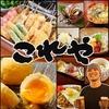 【オススメ5店】左京区・山科区(京都)にある串カツ が人気のお店