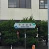 東海道4日目 沼津〜東静岡