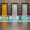 心を解放する鍵と扉 Block mind