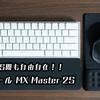 異なるOS間も自由自在!ロジクールのハイエンドマウス「MX Master 2S」の購入レビュー!