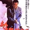 「あゝ決戦航空隊」1974