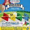 今年の北海道・ホクレンSSのフラッグは、アニメとコラボですって!
