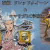 【インサガEC】強敵 ドレッドクイーン&ロマサガ2の試練【無課金】