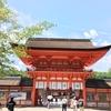 【京都旅行記2】下鴨神社の浦の廻廊と上賀茂神社のヤタガラスおみくじ