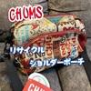 「CHUMS(チャムス)」ショルダーバッグ小学生の長男に買った