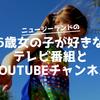 ニュージーランドの6歳女の子が好きなテレビ番組とYouTubeチャンネル