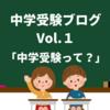 3男児父の中学受験ブログ Vol.1「中学受験って?」