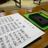 1月18日(土)は心が落ち着く写経を体験できますよ!@鹿児島市和田