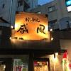 秋葉原【らーめん威風】堂々と、メニュー・味噌ラーメンの味をレポート