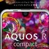 AQUOS R compactをシャープが発表。2017年冬モデルとして登場する