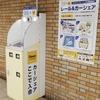 【博多駅】Timesのレール&カーシェアの登録方法