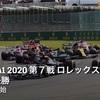 【ネタバレアリ】F1 2020 ベルギーGP 決勝を観た話。