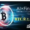 FUNDINNO【ファンディーノ】、金融取引に高精度のアルゴリズムを【PhantomAI、ファントムAI】