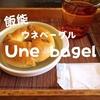 【飯能カフェ】手作りベーグル「Une bagel(ウネベーグル)」魅惑のもちもちかぼちゃ味