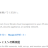 Merakiのスマフォアプリにリブートボタン復活