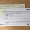 スバルリコール車検キャッシュバック5万円の郵便為替受取方法。返金完了報告