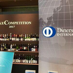 この世で一番うまい日本酒を決める、SAKE COMPETITION 2017に行ってきた!純米酒や純米大吟醸部門で1位になった日本酒とは?