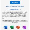 【Microsoft365】実は1月半無料で使えるらしい!?