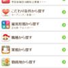 求人@飲食店.COM【スマートフォンサイト】オープンのお知らせ