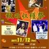 11/12 京都東向日Second Rooms 〜あたたかな秋の京都〜