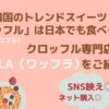 韓国のトレンドスイーツ「クロッフル」は日本でも食べられる!クロッフル専門店WAFLA(ワッフラ)をご紹介!!