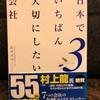 『日本でいちばん大切にしたい会社3』坂本光司
