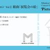【CD紹介】ムジカ・エテルナ吹奏楽コレクション Vol.1 組曲「展覧会の絵」