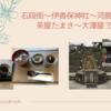 石段街~伊香保神社~河鹿橋を散策!茶屋たまき~大澤屋でランチ♪