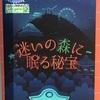 日本一迷路にあふれた謎解き!「ナゾトキメイロ!2 迷いの森に眠る秘宝」に親子で参加
