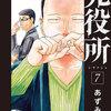 「死役所7巻」第33条 シ村さんの迷言&「死役所」の不思議【私達(死者)は生きている人の為に何も出来ません】